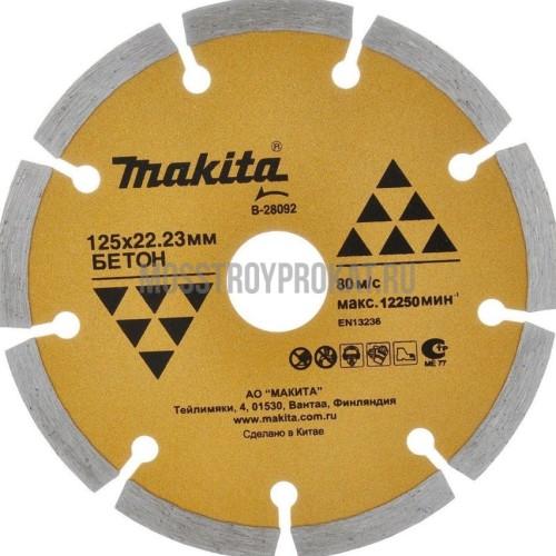 Диск алмазный сегментный, размер 150х22.23х2.4мм,сегмент 10мм, для бетона и кирпича, MAKITA ( P-22311 ) - фото 1
