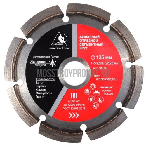 Алмазный диск Железобетон Профи Ø125×22,2 L Ниборит - фото 1