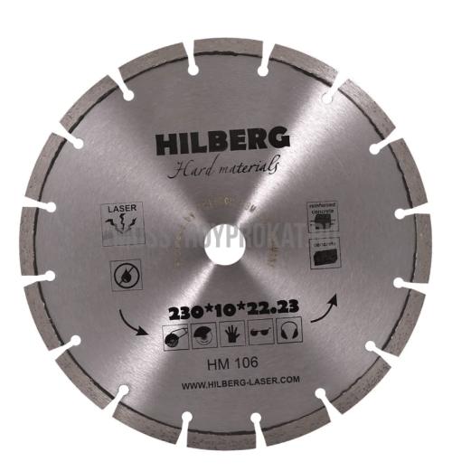 Диск 230\22,2 HILBERG Hard Materials лазер НМ 106 - фото 1