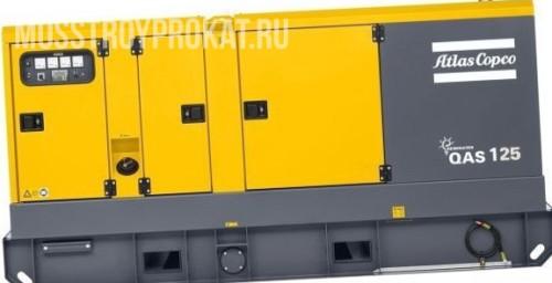 Аренда дизельного генератора Atlas Copco QAS 125 в аренду и напрокат  - фото 1